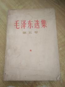 毛泽东选集(第五卷)(后几页书口下方略有水印)(整体品好)