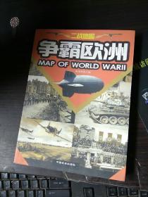 二战地图 :争霸欧洲.