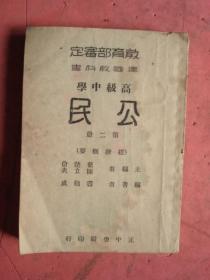 教育部审定 建国教科书 高级中学《公民》(第二册)(经济概要)