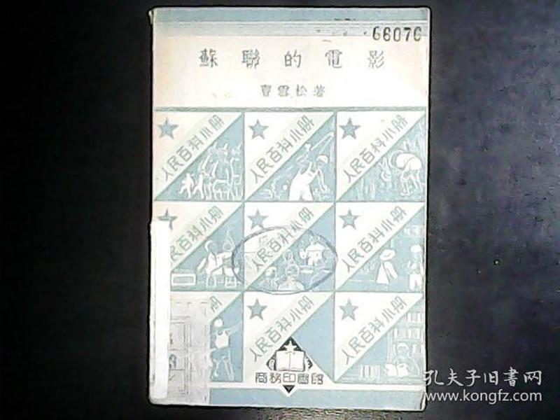 人民百科小册  《苏联的电影》 1950年初版  编号Q600
