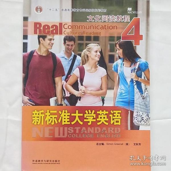 新标准大学英语:文化阅读教材:4 (英)simon greenall图片