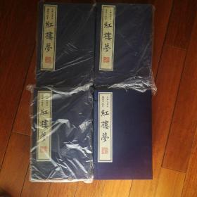 王伯沆先生图点手批本红楼梦(4函全)