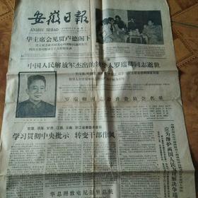 安徽日报1978.8.9