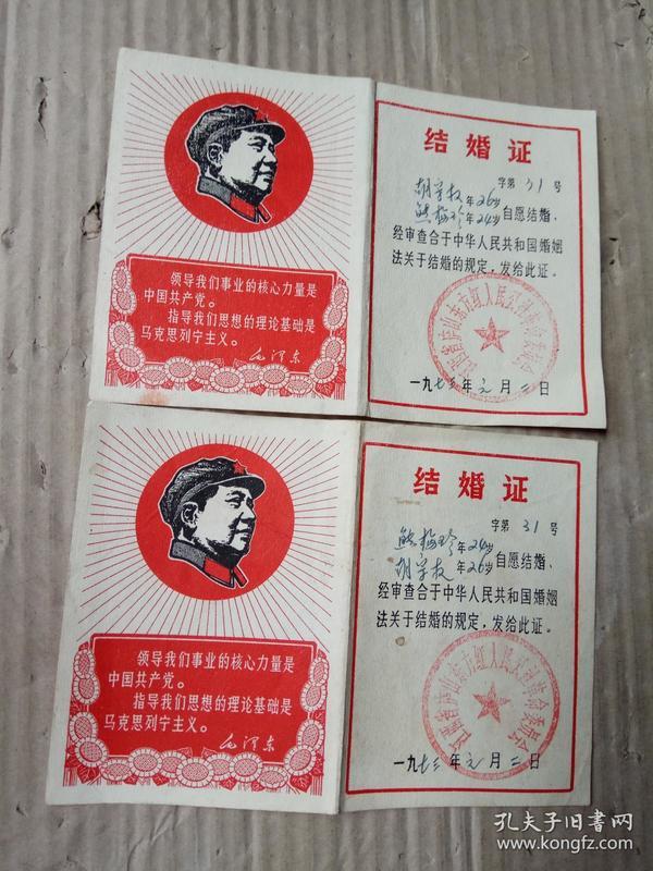 1973年结婚证一对(带毛主席头像)庐山东方红人民公社