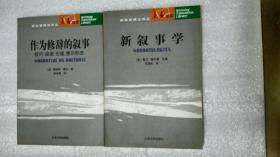新叙事学  作为修辞的叙事 (2本合售)