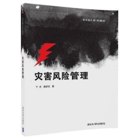 灾害风险管理(防灾减灾系列教材)