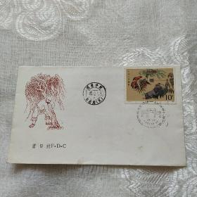 水浒传第一组特种邮票(4-2)鲁智深倒拔垂杨柳