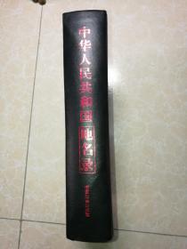 中华人民共和国地名录