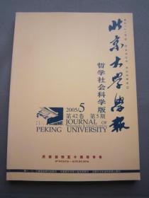北京大学学报 哲学社会科学版 2005年第5期 第42卷 全新正版