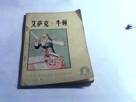 中学生英语读物 第4辑 艾萨克.牛顿.