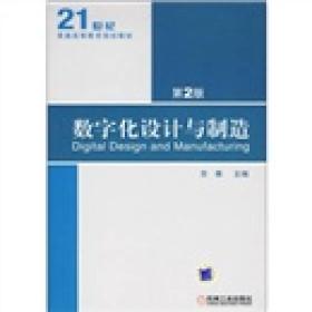 数字化设计与制造(第2版)