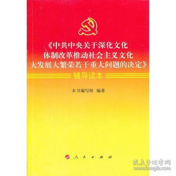 9787010103556《中共中央关于深化文化体制改革推动社会主义文化大发展大繁荣若干重大问题的决定》辅导读本