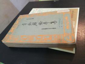 章炳麟论学集(1982年1版1印仅印8000册)