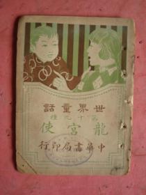 民国 世界童话(第十九种)《龙宫使》【中华书局印行】【稀缺本】