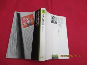 文章の书き方(昭和57年版)