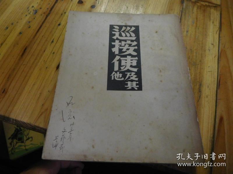 巡按使及其他(民国译文丛书)民国三十年十二月初版