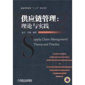 供应链管理:理论与实践