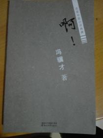 啊!----名家中篇小说典藏