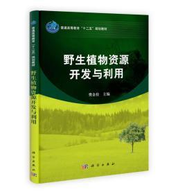 """普通高等教育""""十二五""""规划教材:野生植物资源开发与利用"""