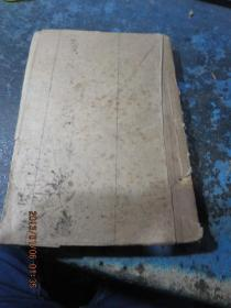 十元钱民国书专卖157  《评注剑南诗钞》下册,品相差