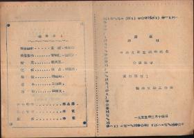 庆祝中苏友好五周年纪念公演晚会(五十年代节目单)