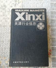 天津行业信息:1992-1993
