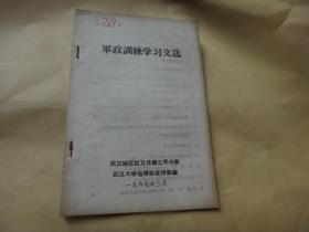 军政训练学习文选  (林彪论三八作风等文章)