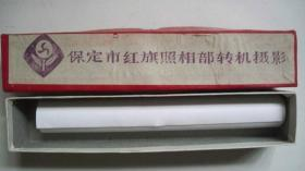 """1987年""""河北大学博士硕士研究生双学位开学典礼暨授予硕士学位大会留影""""照片"""