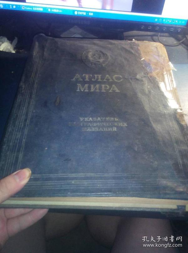 世界地图册 世界地图集 俄文 地理名词索引 1954年 54年的,内部装订牢,没缺页! 如果自己有图册的话,这本索引还是很有使用价值!建议购买!如果自己没图册的话,那这书我建议不要买!(我自己已有一本地图册和配套的索引,这个索引我挂1年,没人买,那1年后我自己再去收藏第二本副本54的地图册,然后这本索引也下架了)实话实说的实在话
