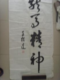 3--93王程远题词8平尺