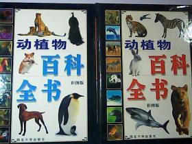 动植物 百科全书