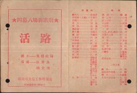 四幕八场新歌剧(五十年代节目单)