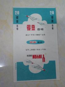 烟标:银燕70S烟标(三无、直式、下马、印刷标,湖北广济枚川卷烟厂出品,少见标)