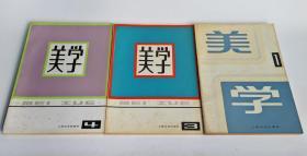 《美学》杂志1、3、4期三本合售