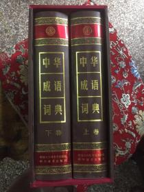 中华成语词典:上下册【带函,如图】