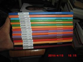 总裁纸上精品课程:成功经理人 姜承刚博士点评本(2015年18期+2016年2期合售  详见图片)