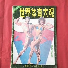 世界体育大观【创刊号】