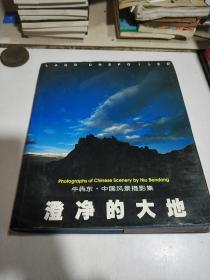 牛犇东.中国风景摄影集-澄净的大地(一版一印)