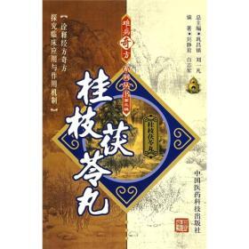 桂枝茯苓丸(第3辑)