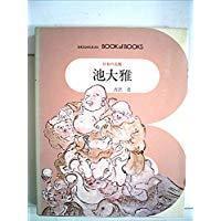 日本の美术〈26〉池大雅 (1973年)