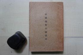 1932年国立北平图书馆32开:中国通俗小说书目