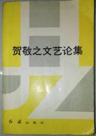 贺敬之签名本·《贺敬之文艺论集》·一版一印