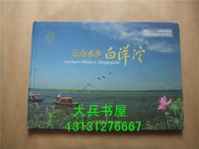 京南水乡 白洋淀