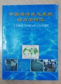 中国海洋生态系统动力学研究
