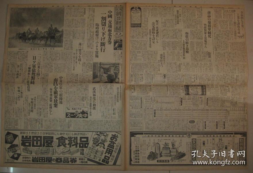 侵华期间老报纸 1938年8月9日大坂每日新闻一整张  宿松进攻 重庆 江西南昌 郑州 黄梅 武汉 香港等内容