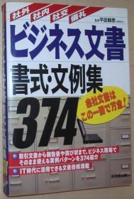 日文原版书 ビジネス文书书式・文例集374 社外・社内・社交・仪礼  / 商业文书 公司内外