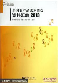 2013全国农产品成本收益资料汇编(附光盘)全新