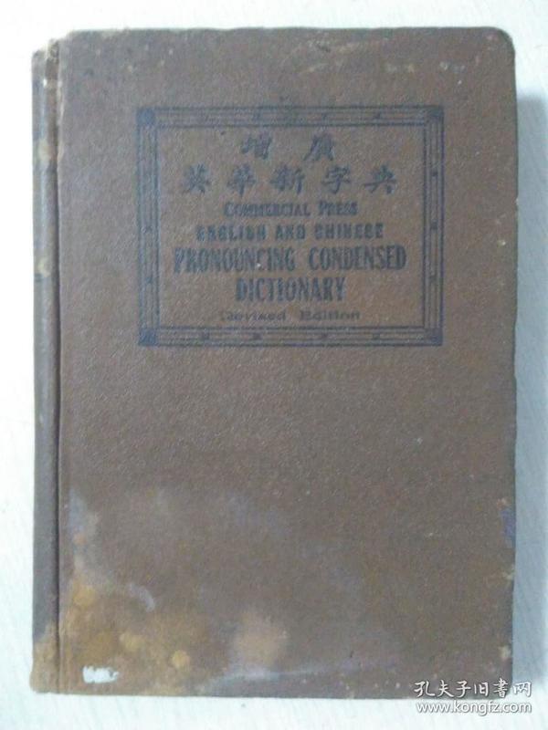 民国:增广英华新字典
