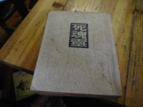 死魂灵(1947年第13版)——译文丛书果戈理选集五 有插图