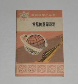 自然科学小丛书--常见的圆周运动 1972年1版1印